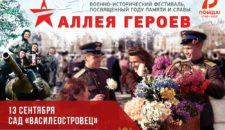 В саду «Василеостровец» пройдет интерактивный военно-исторический фестиваль «Аллея героев»