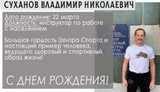 Сегодня свой день рождения празднует самый активный, жизнерадостный и результативный сотрудник Центра Спорта Василеостровского района — Владимир Николаевич Суханов!🎉🎊🎈