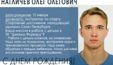 Сегодня свой день рождения празднует тренер по хоккею — Нагличев Олег Олегович!
