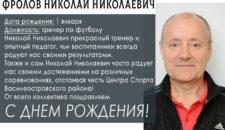Сегодня свой день рождения празднует наш тренер по футболу и один из самых активных представителей Центра Спорта — Фролов Николай Николаевич!