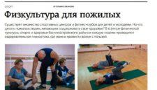 Статья «Физкультура для пожилых»