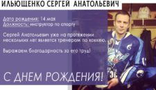 Сегодня свой день рождения празднует тренер по хоккею ЦС ВО — Ильющенко Сергей Анатольевич!