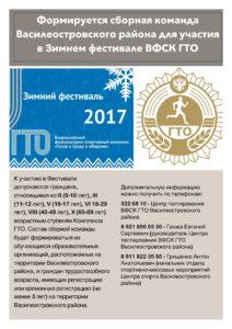 obyavlenie_zimniy_festival