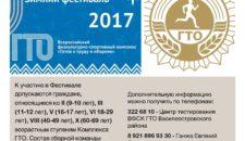 Зимний фестиваль ВФСК ГТО