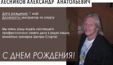 1 мая свой день рождения отпраздновал тренер по хоккею нашей команды «Динамо-Форвард» — Лесников Александр Анатольевич!