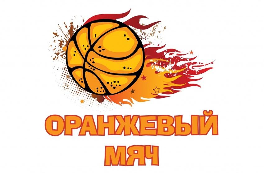 oranzhevyj_mjach