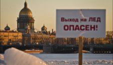 ‼Вниманию василеостровцев! Управление МЧС по Санкт-Петербургу предупреждает об опасности выхода на лед водоемов!