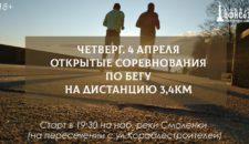 В четверг на Новосмоленской набережной состоится Открытое Первенство Василеостровского Района по бегу по пересечённой местности