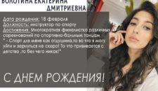 Сегодня свой день рождения празднует тренер по спортивно-бальным танцем — Болотина Екатерина Дмитриевна.