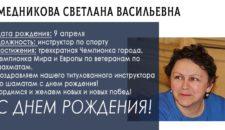 Сегодня свой день рождения празднует наш инструктор по спорту — Медникова Светлана Васильевна.