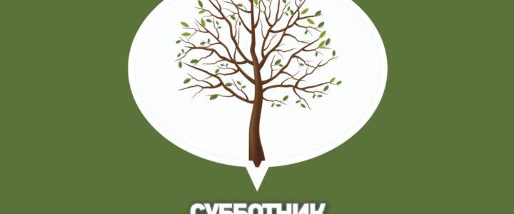 Ежегодный весенний месячник по благоустройству, озеленению и уборке городских территорий после зимнего периода