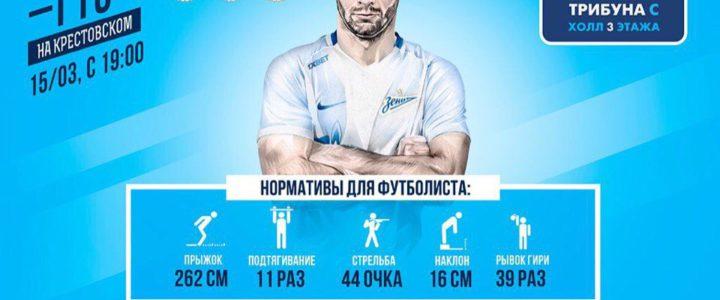 «ГТО на Крестовском»! 15 марта в 19:00