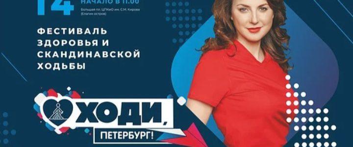 Ходи, Петербург