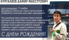 Сегодня свой день рождения празднует начальник отдела организации и проведения спортивно-массовых мероприятий, Дамир Максутович!