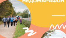 Мы рады сообщить о нашем традиционном соревновании по бегу и скандинавской ходьбе «НЕДОМАРАФОН»