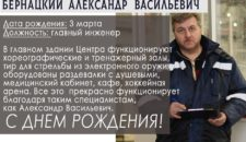 Сегодня свой день рождения празднует незаменимый сотрудник Центра Спорта — главный инженер, Бернацкий Александр Васильевич!🎊🎉🎁